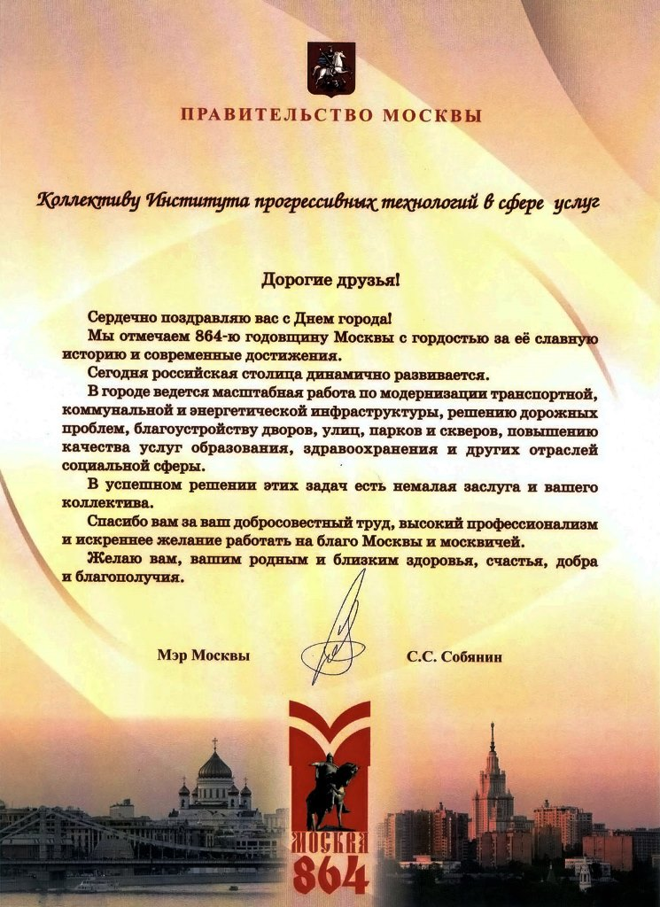 Официальное поздравление мэру города с днем рождения 22